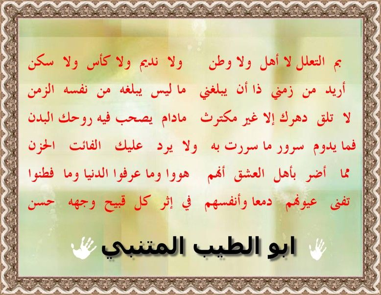 شاعر العرب الاول Math Math Equations
