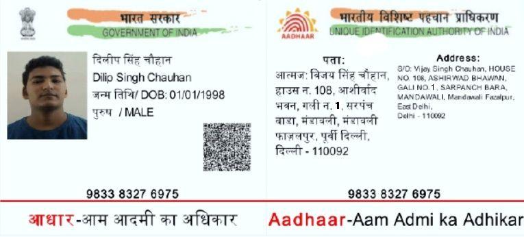 Deelip Dx Aadhar Card Cards Id Card Template