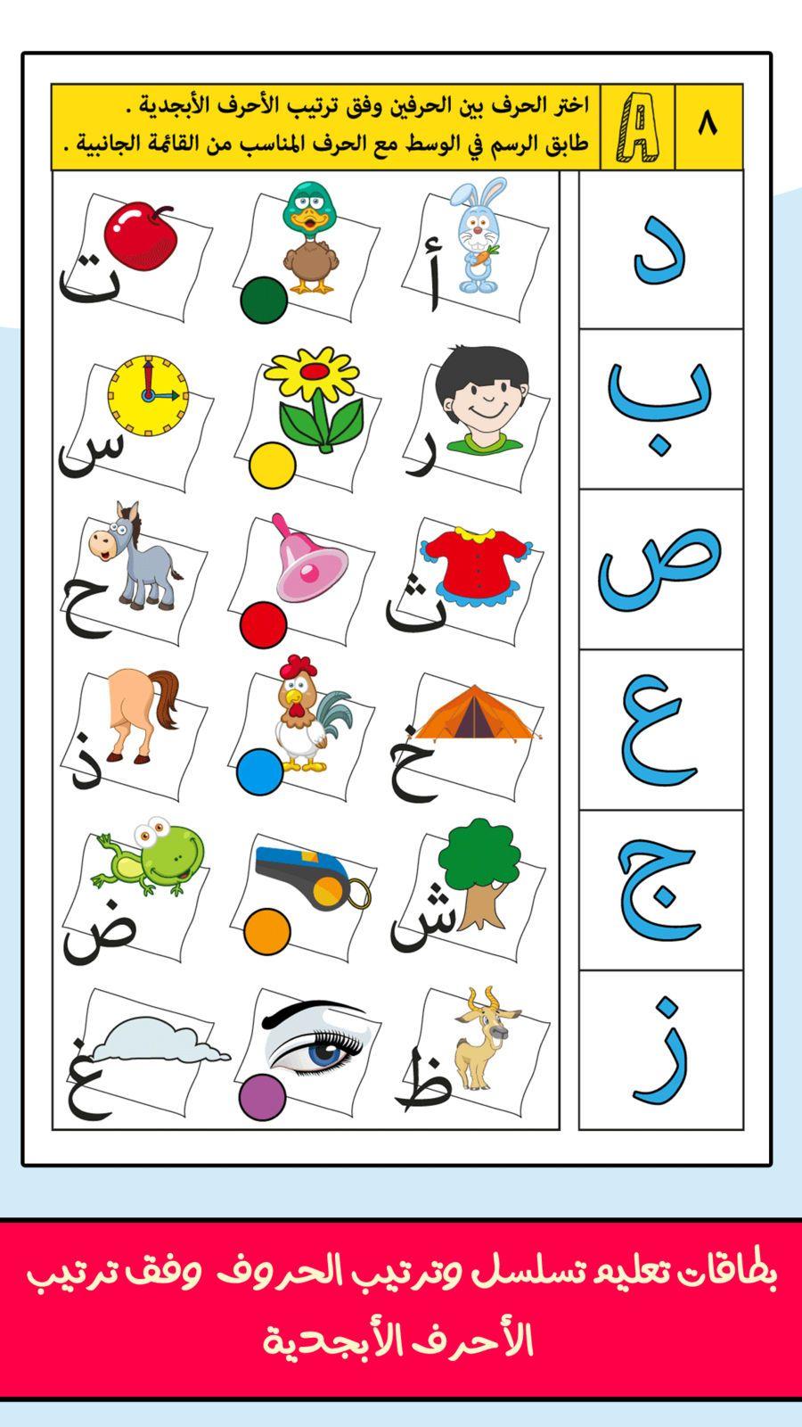 برنامج مدرسة و روضة تعليم الاطفال المجاني تعلم و العب حروف و كلمات العاب تعليمية للصغار باللغة العربي Arabic Alphabet For Kids Arabic Kids Learning Arabic