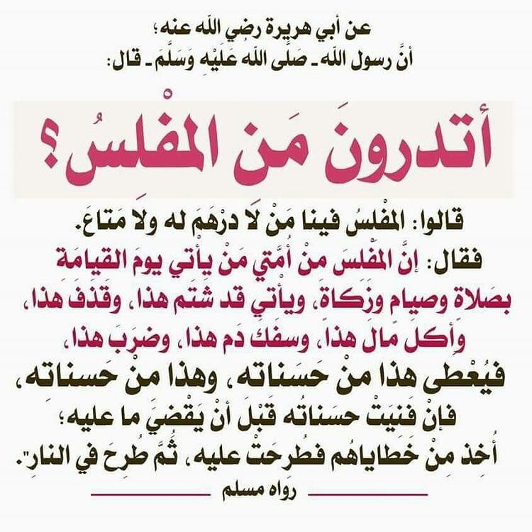 حديث النبي صلى الله عليه وسلم Islam Facts Ahadith Love Quotes With Images