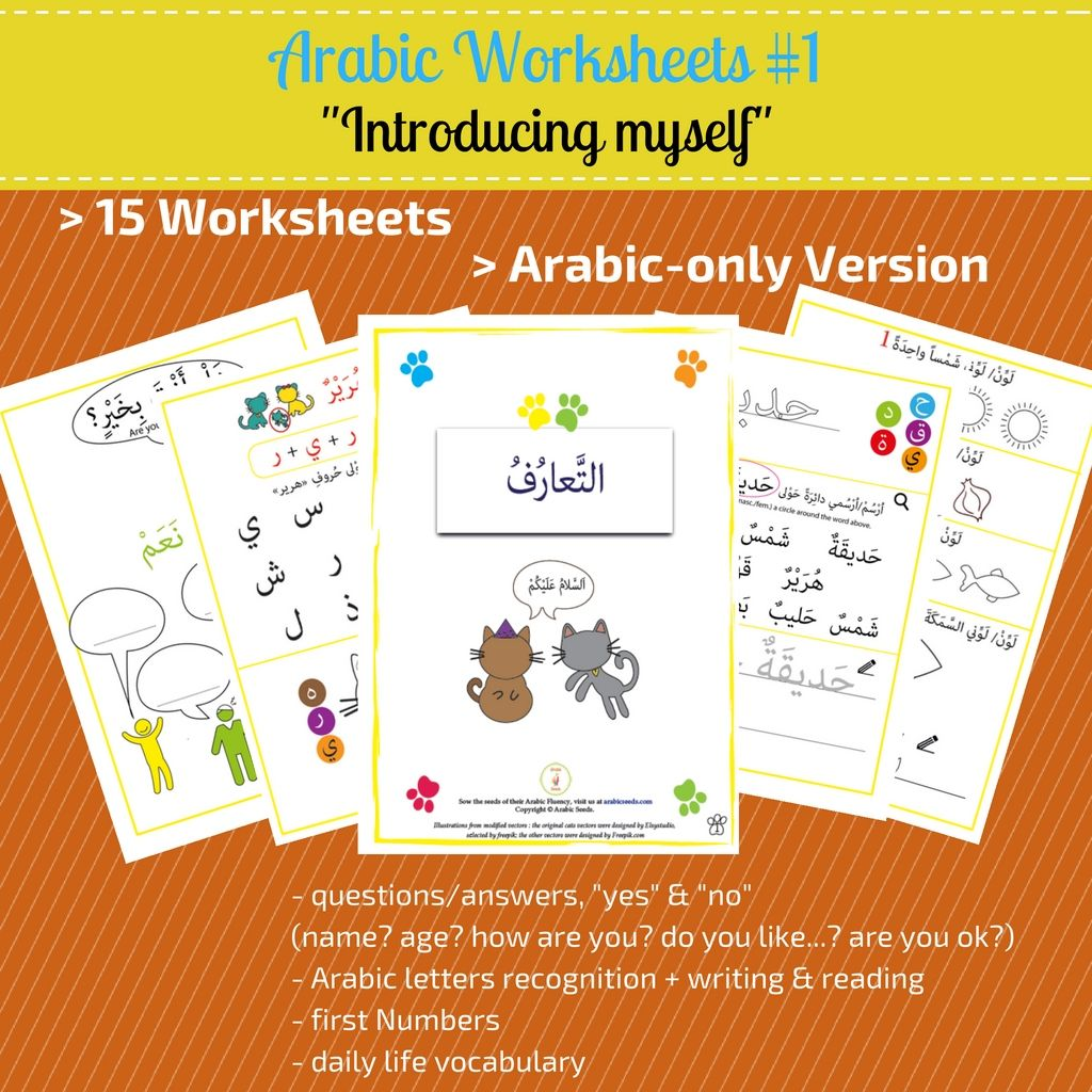 Arabic Worksheets 1 For Kids