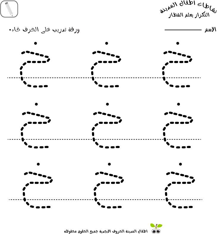 medinakids arabic letter kha trace worksheet for kids – Arabic Alphabet Worksheets