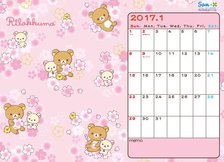 2017年1月カレンダー