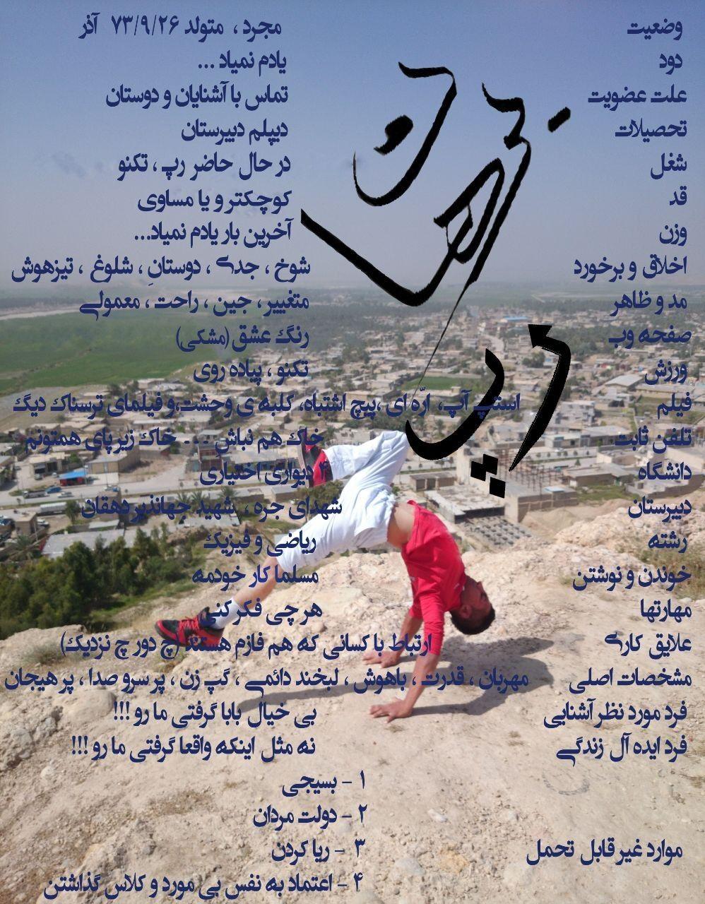 خصلت های برهان ظاهرفرد Calligraphy Arabic Calligraphy Arabic