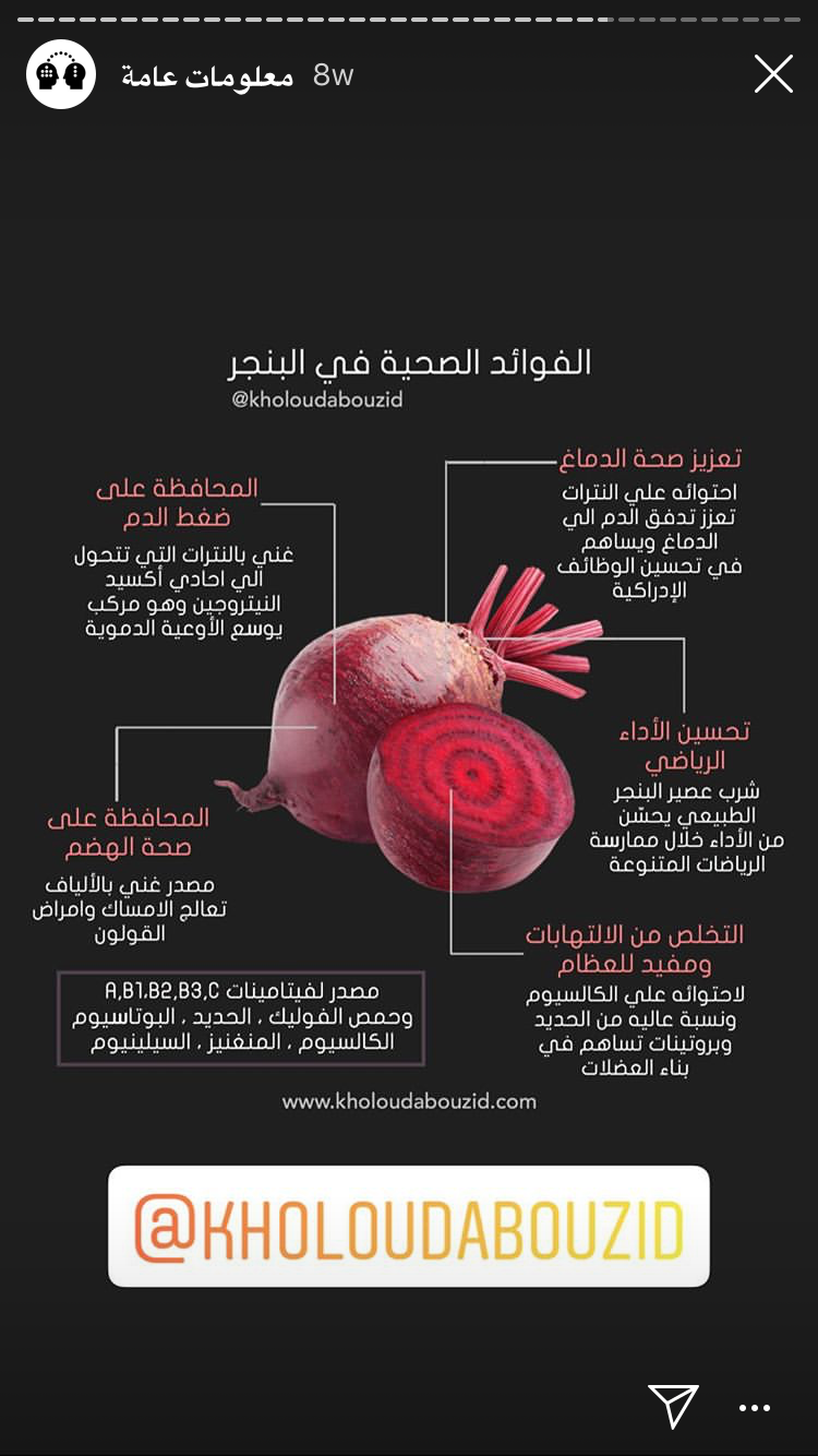 Pin By Amalroz On Seha Beetroot Benefits Health Tips Health Fitness Nutrition