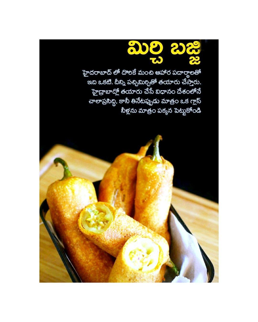 Pin by Vasu, Chittoor on Telugu, Vasu, Chittoor Food