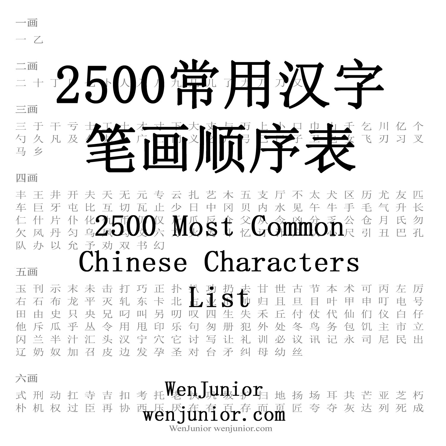 2500 chinese characters list cover learn mandarin chinese 2500 chinese characters list cover buycottarizona