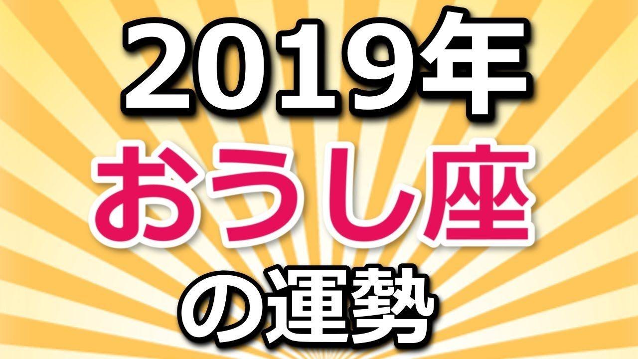 2019年 牡牛座(おうし座)の運...