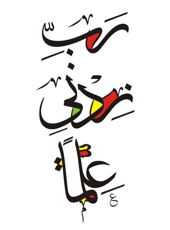 DesertRose///Arabic calligraphy by abstract and beyond...