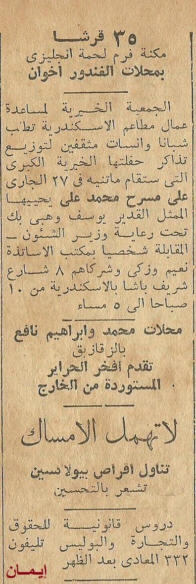 جريدة المصرى بتاريخ الأحد 21 رمضان 1368 هـ 17 يوليو 1949 مـ العدد 4205 السنة الثالثة عشرة Egypt History Egyptian History Old Egypt