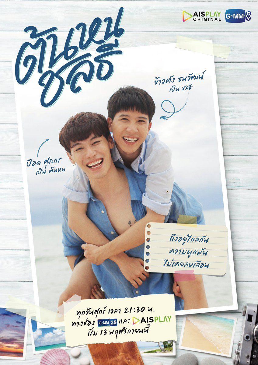 Thonhon Chonlathee Drama Thai Drama Series