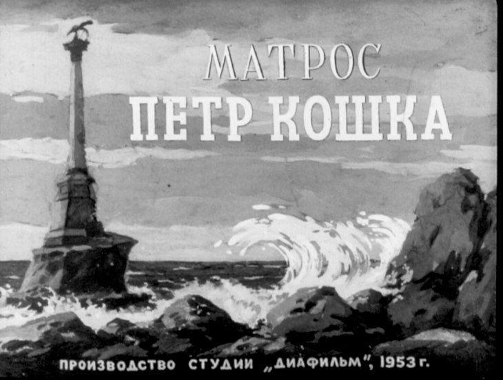 Матрос Пётр Кошка
