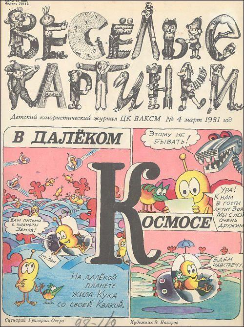 Архив журнала веселые картинки, марта конфеткой