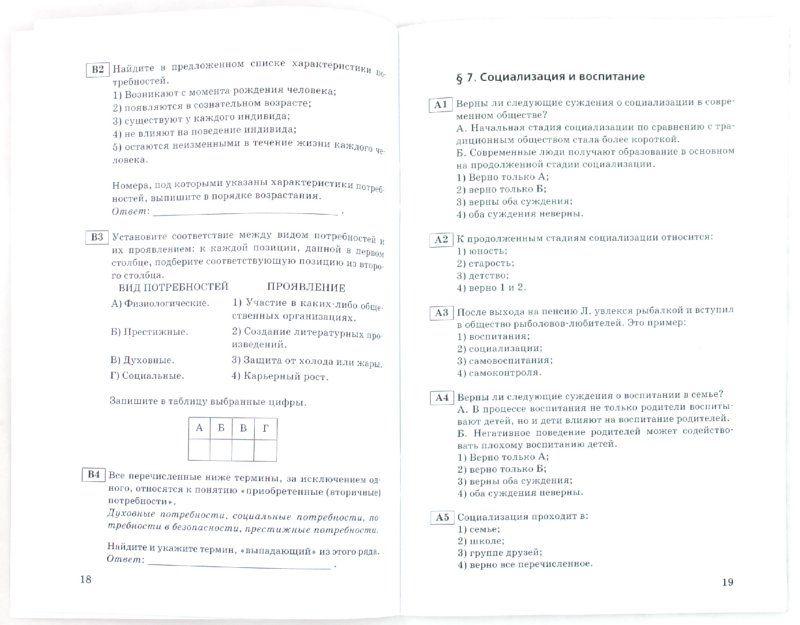 Тест человек и общество 8 класс кравченко