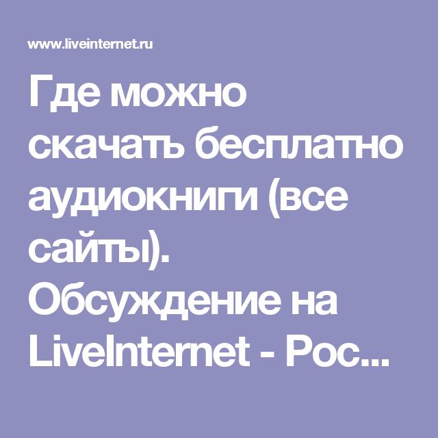 Где можно скачать бесплатно аудиокниги (все сайты). Обсуждение на LiveInternet - Российский Сервис Онлайн-Дневников