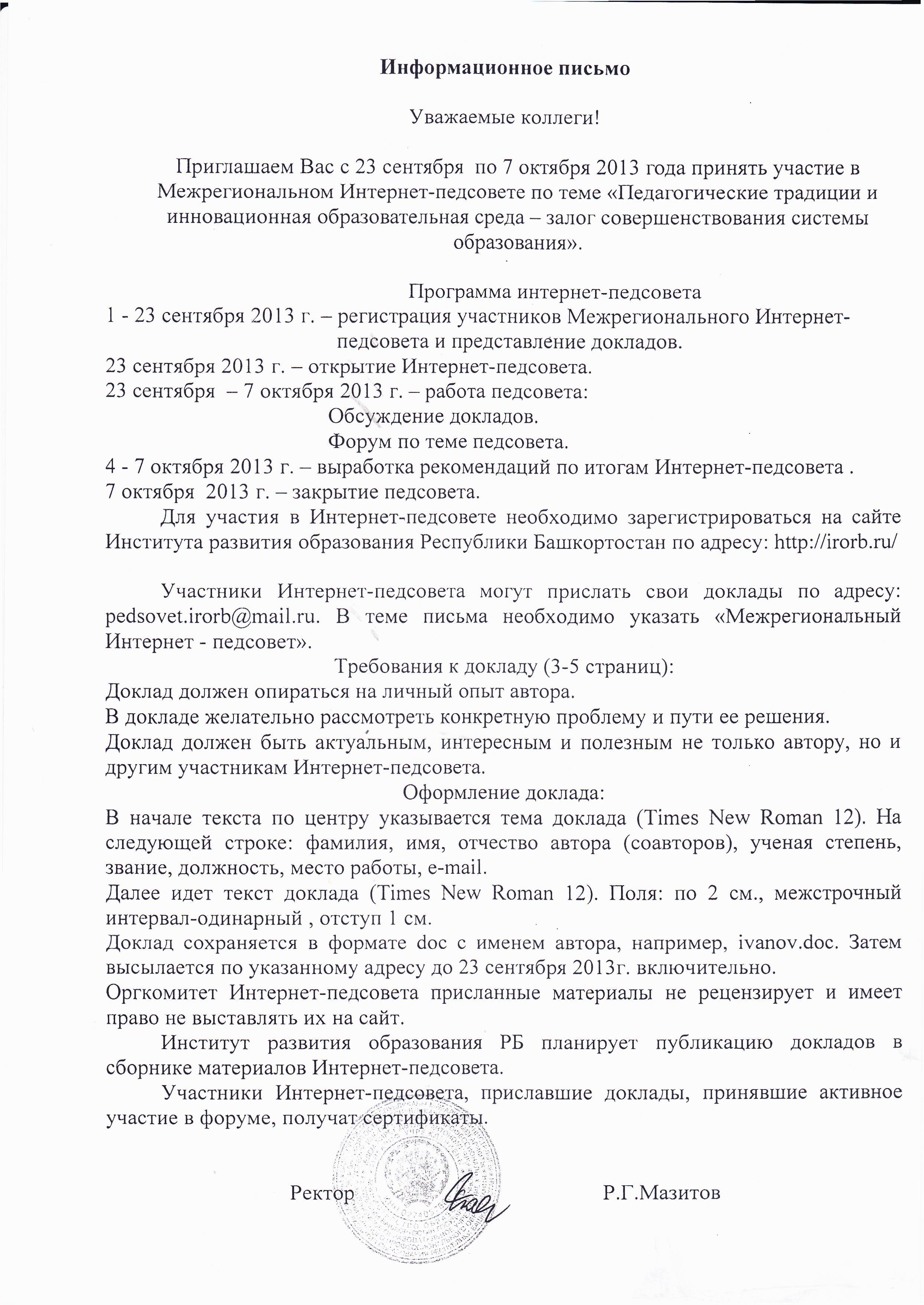 гдз русский язык 7 класс давидюк стативка 2016