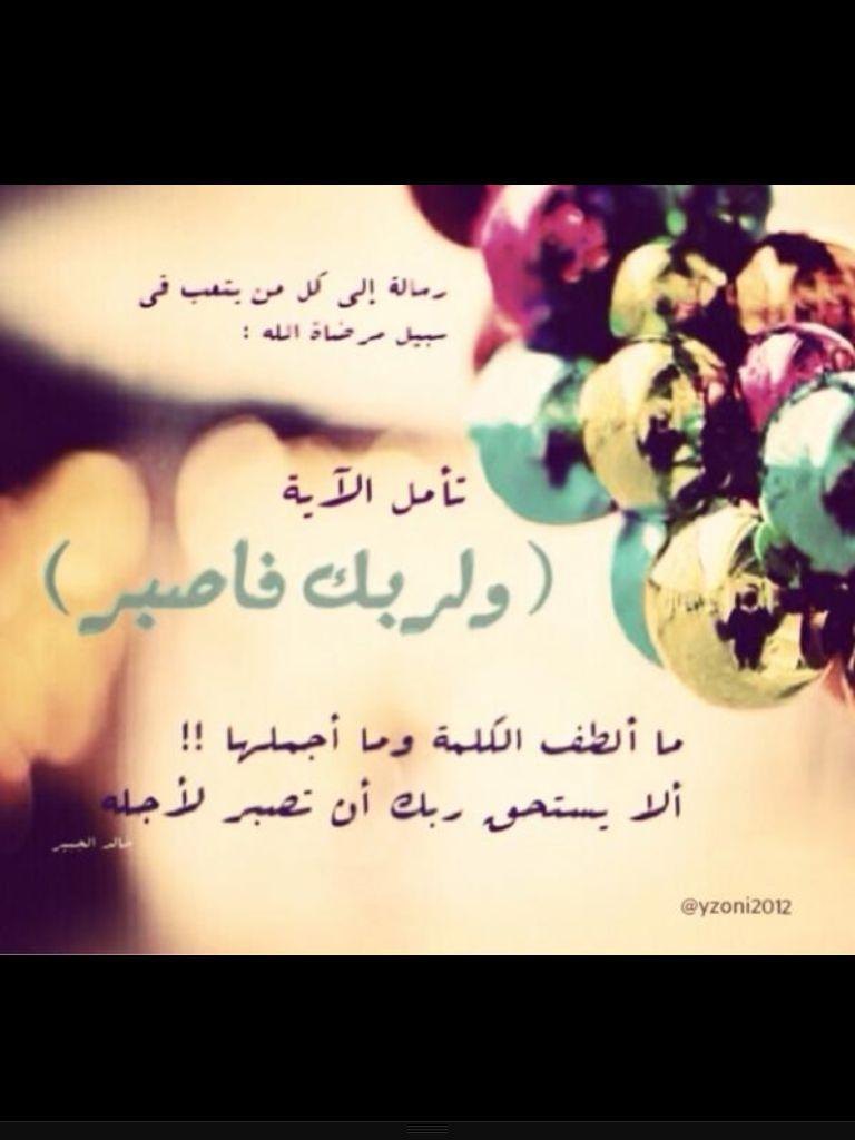 ولربك فاصبر Arabic Calligraphy Calligraphy Language