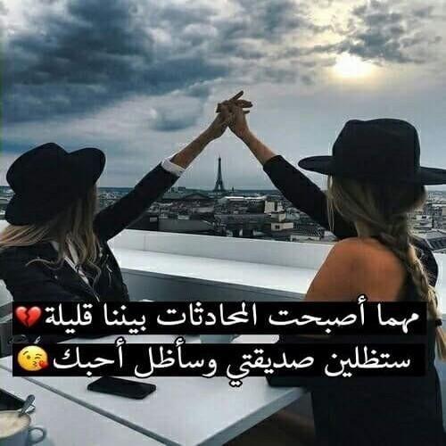 وما بيتغير مكانك بالقلب لو شو ماصار Love You Best Friend Besties Quotes Me As A Girlfriend
