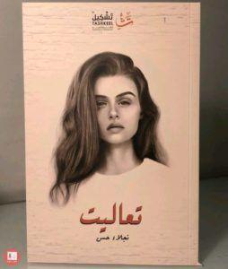 تحميل كتاب تعاليت Pdf نجلاء حسن Pdf Books Reading Books Free Download Pdf Pdf Books Download