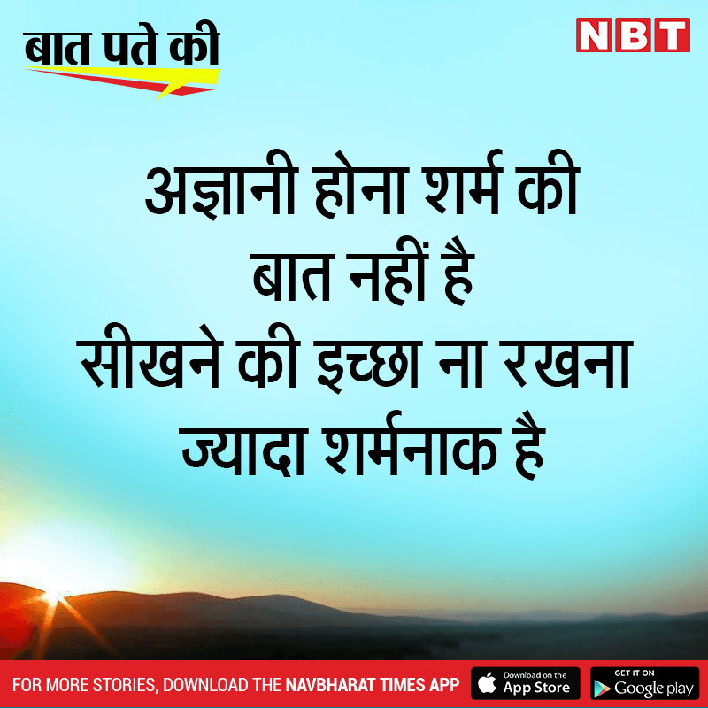 बात पते की (With images) Hindi quotes, Inspirational