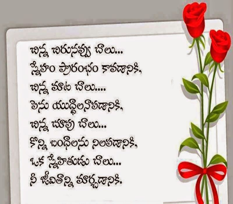 Heart Breaking Love Quotes In Telugu Birthday Quotes For