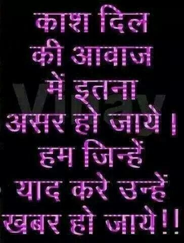 Ne Phir Yaad Kiya Passion Hindi Quotes Quotes Love Quotes