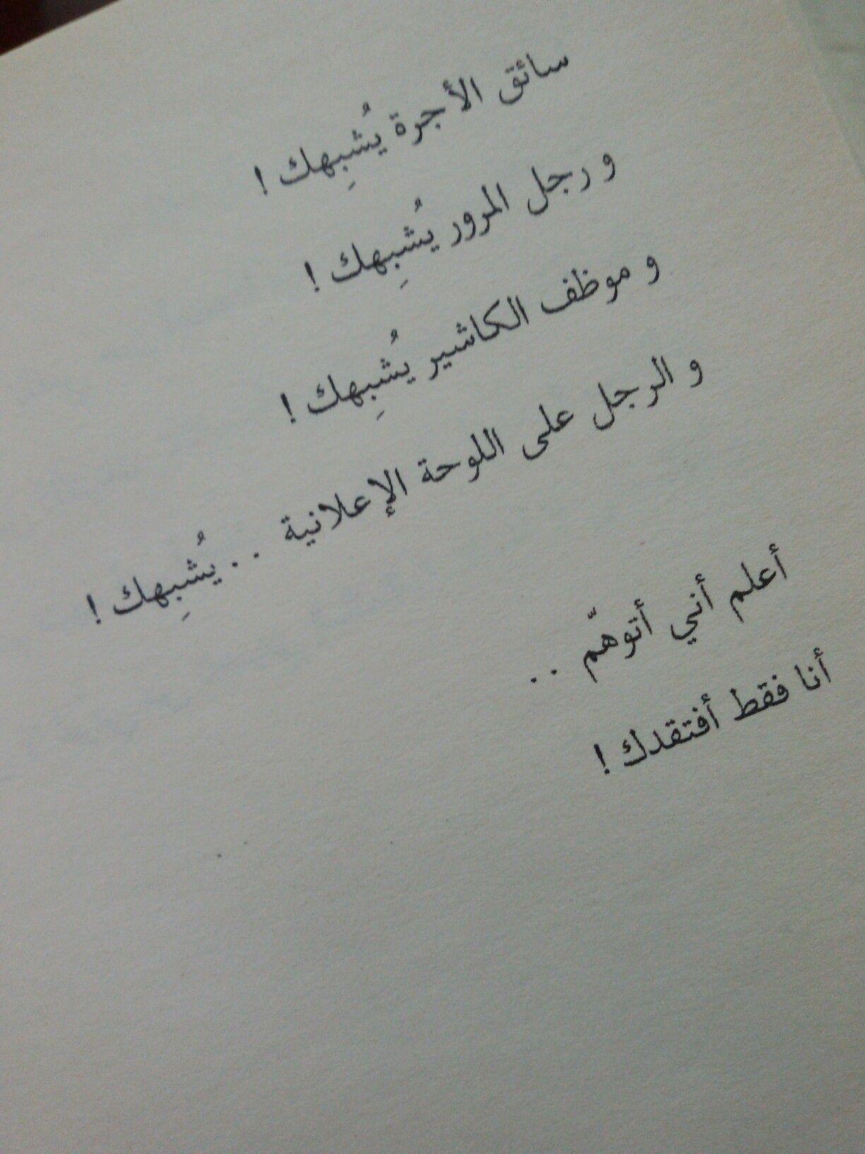 كتاب الظهيره الذي لا امل من قراءة مقتطفات منه في كل قلب مقبرة Love Words Amazing Quotes Words