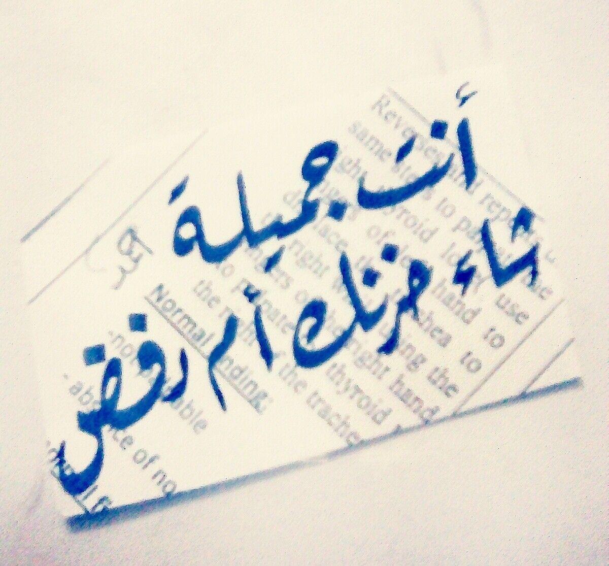 أنت جميلة شاء حزنك أم رفض Calligraphy