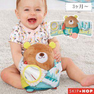 ぬいぐるみ絵本 歯固め ミラー シャカシャカ音やミラー 0歳 1歳 2歳 キャンピンクカブアクティビティベア SKIP HOP