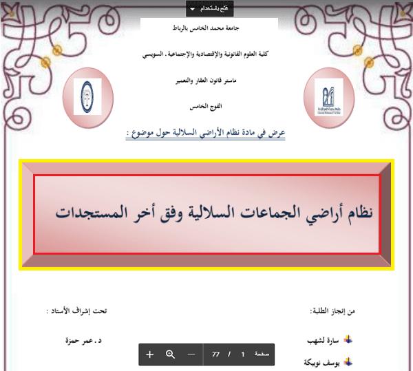 نظام الأراضي السلالية بالمغرب Pdf Education