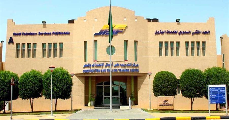 وظائف إدارية رجالية شاغرة لحملة البكالوريوس بالمعهد السعودي لخدمات البترول House Styles Home Decor House