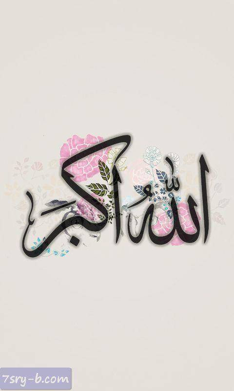 صور الله أكبر صور وخلفيات مكتوب عليها الله أكبر خلفيات الله أكبر Islamic Art Islamic Art Calligraphy Islamic Caligraphy Art