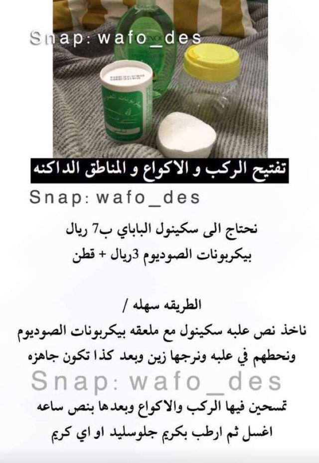 تفتيح المناطق الغامقة Hand Soap Bottle Soap Bottle Hand Soap