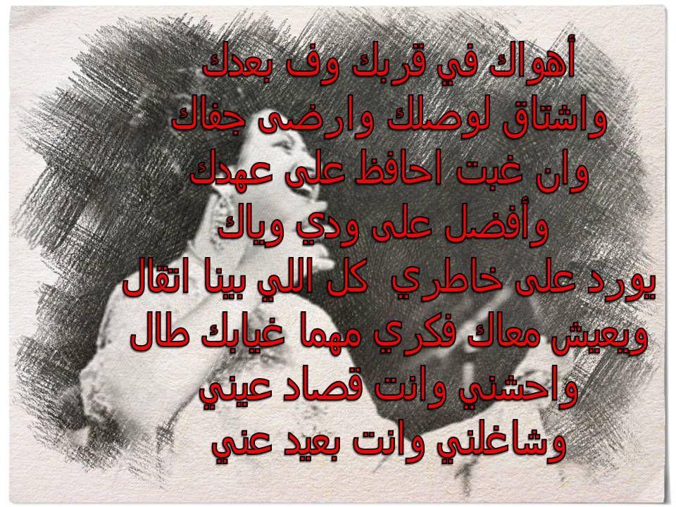 انت الحب كلمات احمد رامي Quotes Movie Posters Movies