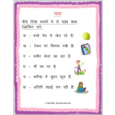 Hindi Ling Worksheet Write Odd One Out 2 Grade 3 in 2020