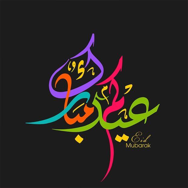 Eid Mubarak تهنئة العيد عيدكم مبارك