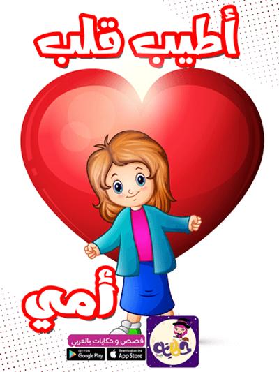 اجمل 7 قصص اطفال مصورة عن فضل الام تطبيق حكايات بالعربي Arabic Alphabet For Kids Alphabet For Kids Character