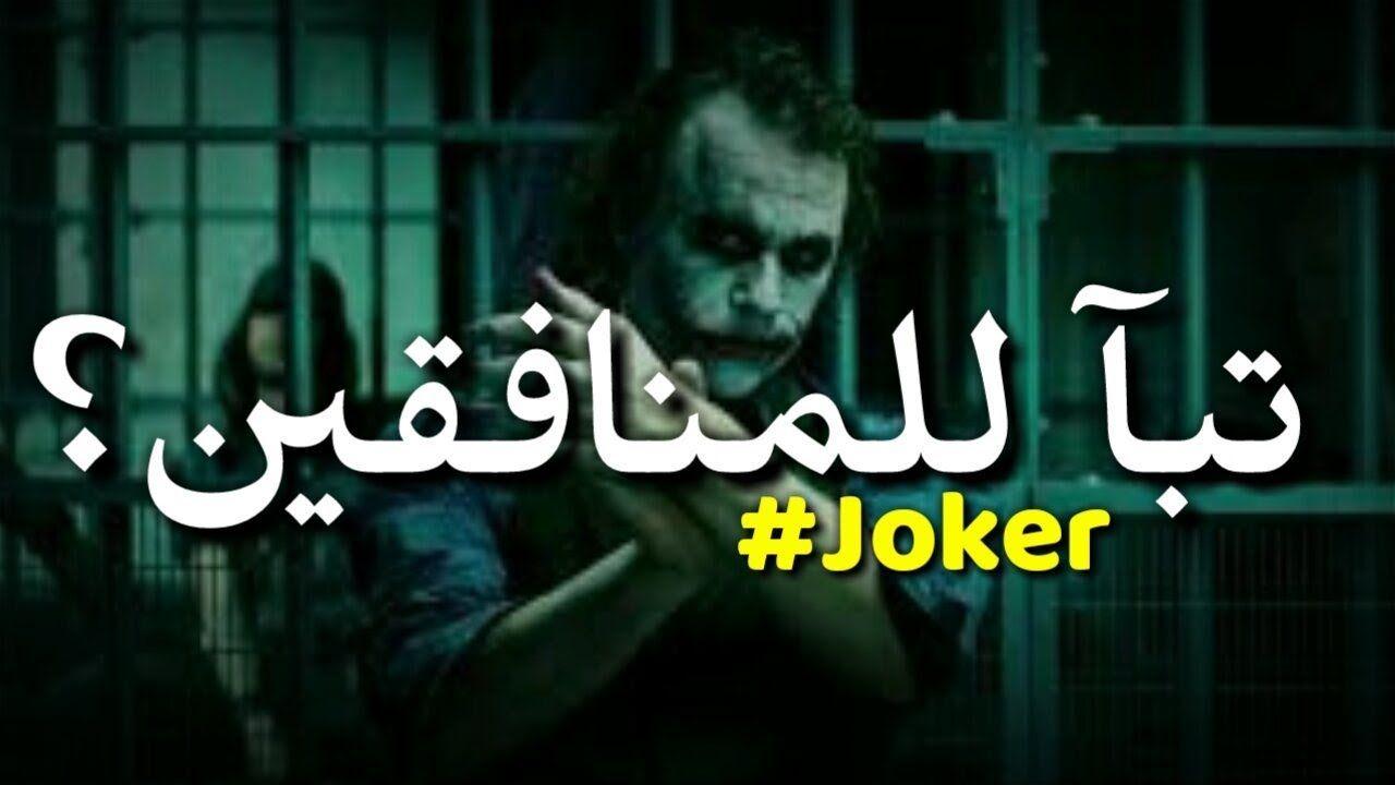 تبآ للمنافقين ف انا مريض نفسيآ ام انتم شياطين جوكر Joker Arabic Love Quotes Joker Youtube