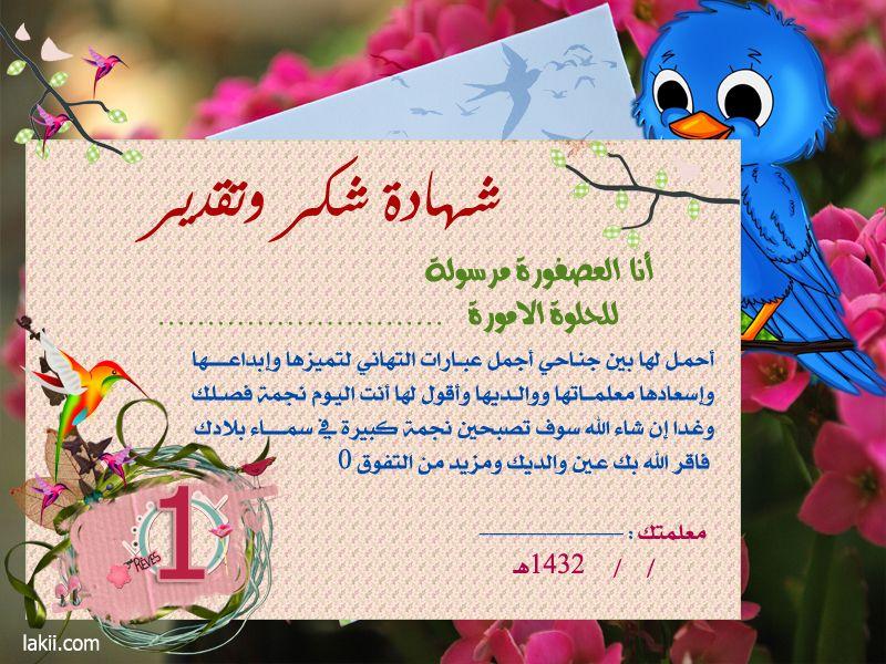 تحميل شهادات تقدير فارغة للاطفال جاهزة للطباعة Pdf بالعربي نتعلم Math Activities Preschool Islamic Kids Activities Preschool Learning Activities