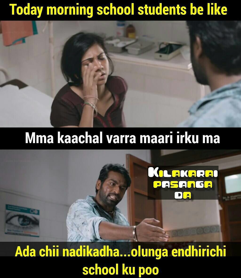 Pin By Rasika On Girls Tamil Funny Memes Friends Quotes Funny Funny School Jokes