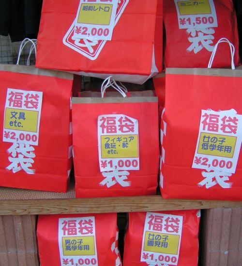 """Japanese fortune bags """"Fukubukuro"""""""