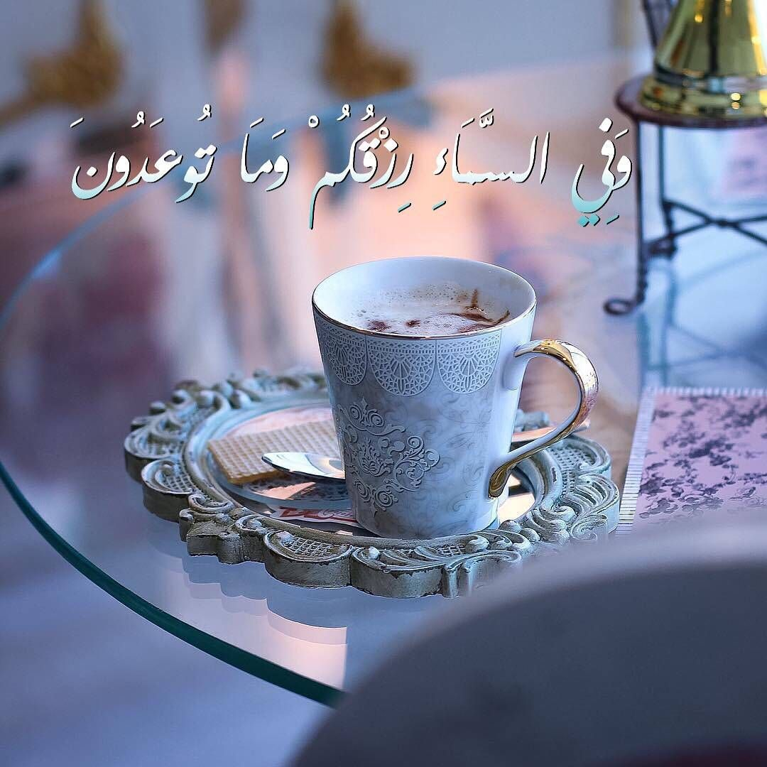 و ف ي الس م اء ر ز ق ك م و م ا ت وع د ون 22 ف و ر ب الس م اء و ال أ ر ض إ ن ه ل ح ق م ث ل م ا أ ن ك م Natural Phenomena Tea Cups Glassware