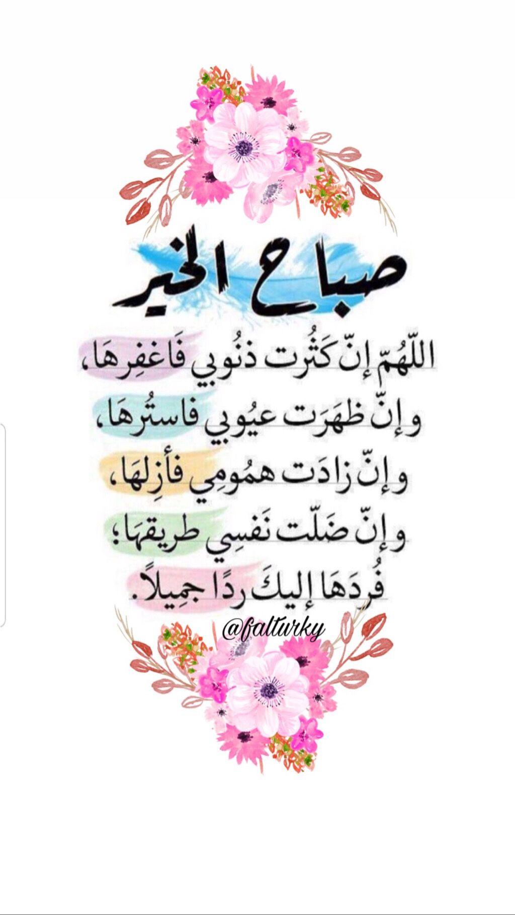 Pin By Madalya On صباحي بكم أجمل Morning Quotes Good Morning Messages Good Morning Arabic
