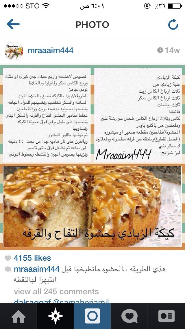 كيكة تفاح بالقرفة Yummy Food Dessert Food Recipies Arabic Food