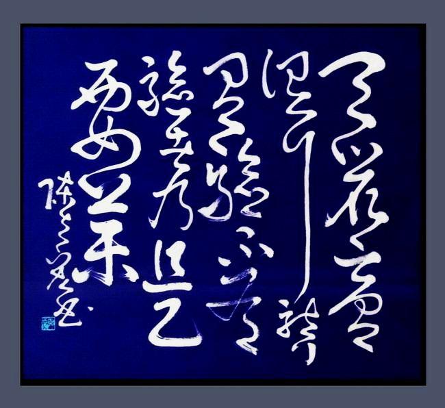 書法草書---王羲之十七帖--9.天鼠膏帖 | Chinese calligraphy. Ink art. Ink