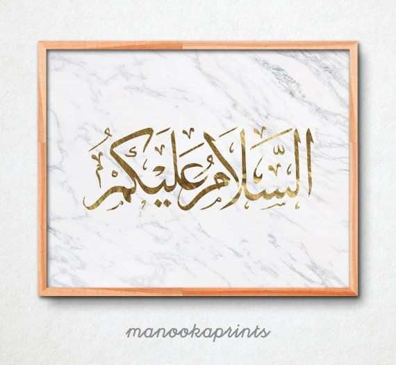 Assalamualaikum Gold Foil Arabic Calligraphy Marble