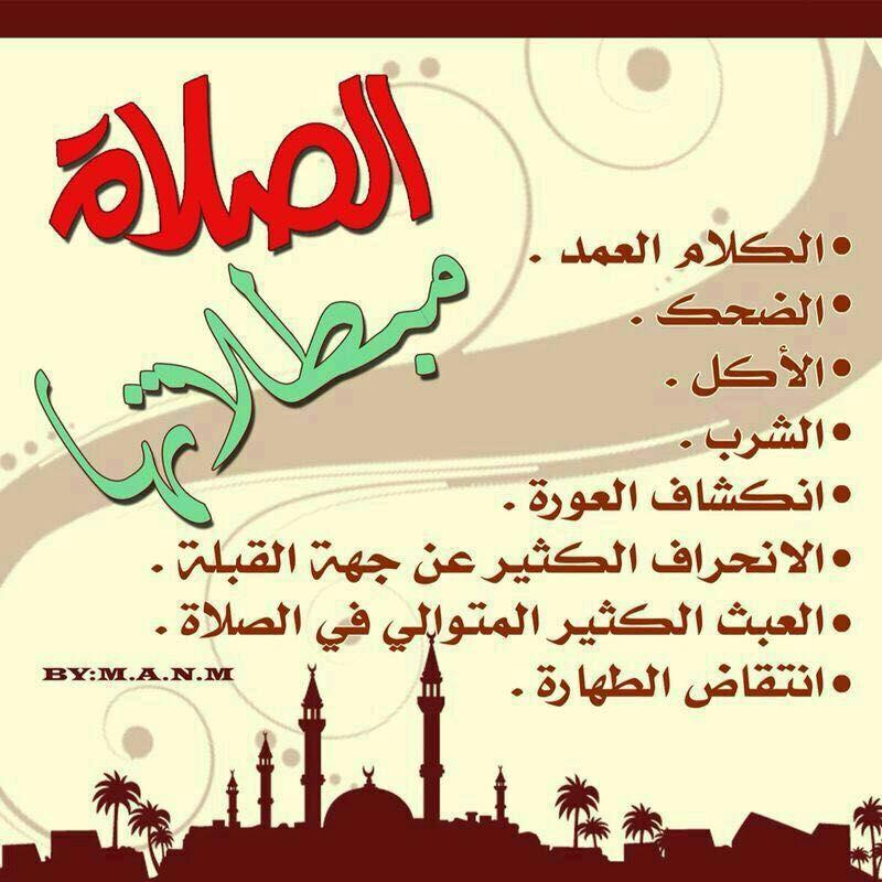 Desertrose مبطلات الصلاة ﺃﺳﺄﻟﻚ ﻳﺎ اﻟﻠﻪ ـ ﻳﺎ ﺃﺭﺣﻢ ﺍﻟﺮﺍﺣﻤﻴﻦ ﻳﺎ ﺃﺭﺣﻢ ﺍﻟﺮﺍﺣﻤﻴﻦ ﻳﺎ ﺃﺭﺣﻢ ﺍﻟﺮﺍﺣﻤﻴﻦ ـ ﺃﻥ ﺗﺠﻌﻞ الم Beautiful Quran Quotes Learning Arabic Prayers