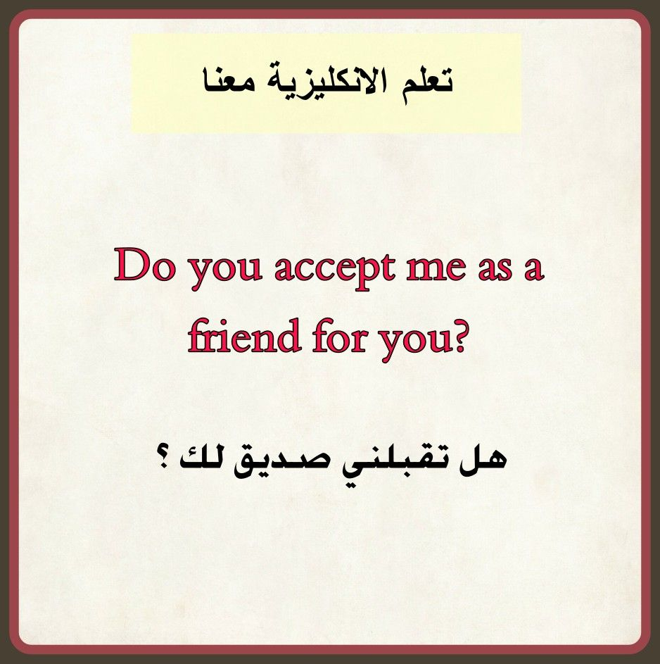 Do You Accept Me As A Friend For You هل تقبلني صديق لك English Words English Language Teaching Learn English