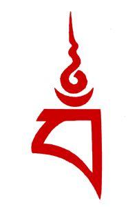 Vam, Vajrayogini's seed sylable | Budh | Buddhist art