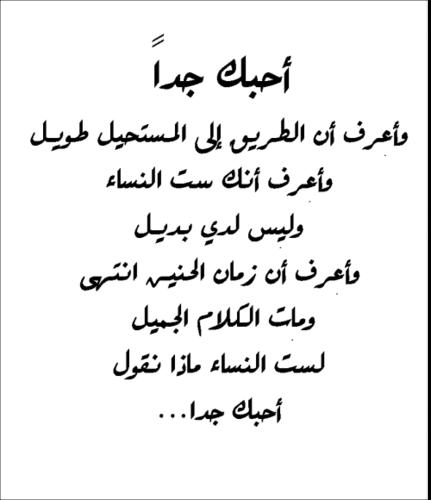 أحبك جدا Romantic Quotes Quotes Romantic